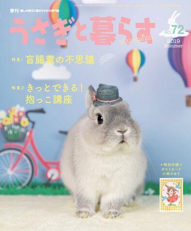 うさぎの雑誌「うさぎと暮らす」