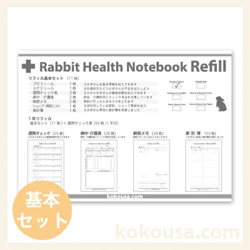 うさぎの健康手帳の追加リフィル