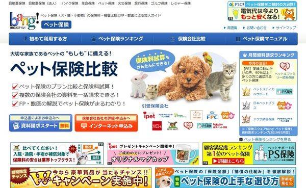 ペット保険の比較ができるサイト「ウェブクルーの保険スクエアbang!」