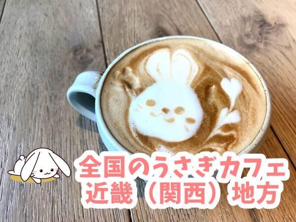 全国のうさぎカフェ 近畿(関西)地方