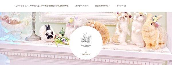 日本うさぎ羊毛フェルト協会「Chocolat Box」