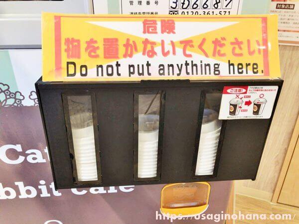 うさぎパラダイス渋谷スペイン坂店自動販売機