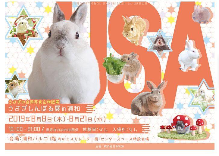 うさぎしんぼる展in浦和開催!