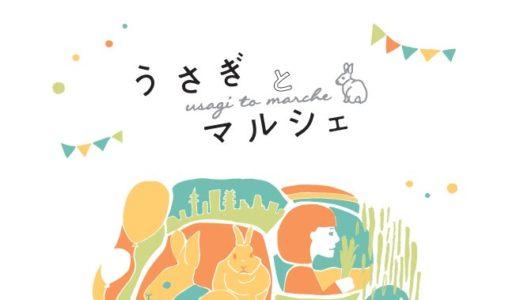 うさぎとマルシェ名古屋で開催!
