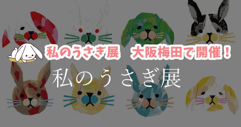 私のうさぎ展 大阪梅田で開催!