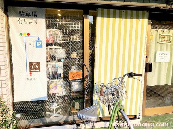 フェレットとうさぎのお店+Ferret-Link&+Rabbit-Link(フェレット・リンク&ラビット・リンク)駐車場案内