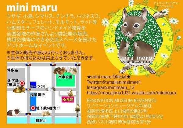minimaru(みにまる)のイベント内容