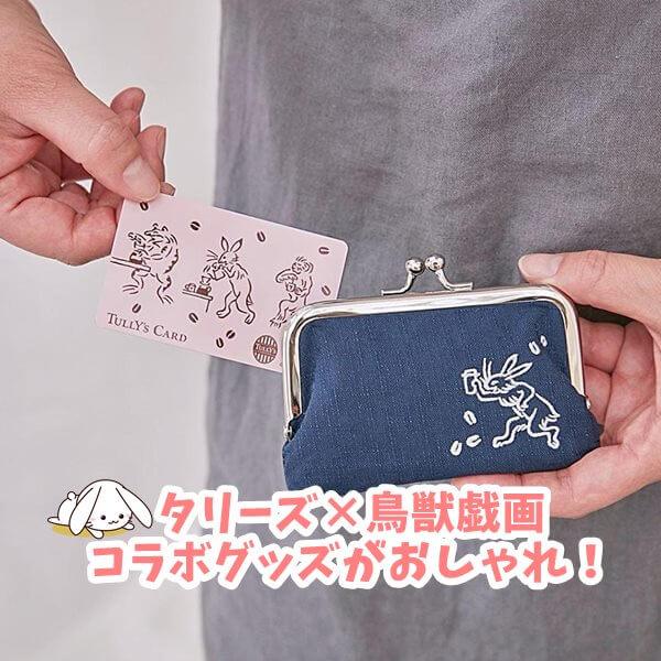 タリーズ×鳥獣戯画コラボグッズがおしゃれ!