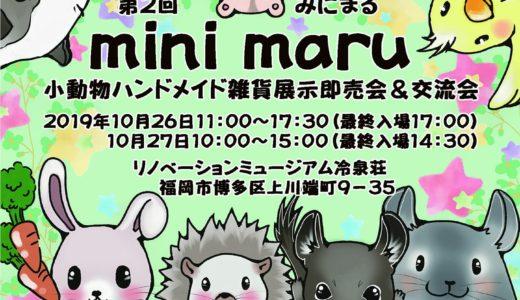 九州小動物雑貨イベント「minimaru(みにまる)」福岡で開催!