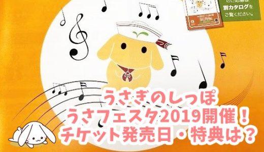 うさぎのしっぽ うさフェスタ2019開催!チケット発売日・特典は?
