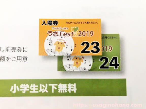 うさぎのしっぽ うさフェスタ2019開催!チケット発売日・特典は?/チケット