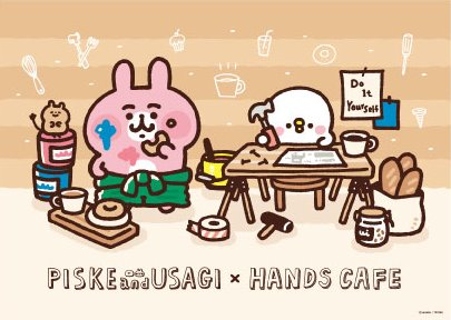 「ピスケ&うさぎ(カナヘイ)×ハンズカフェ」が池袋で開催!