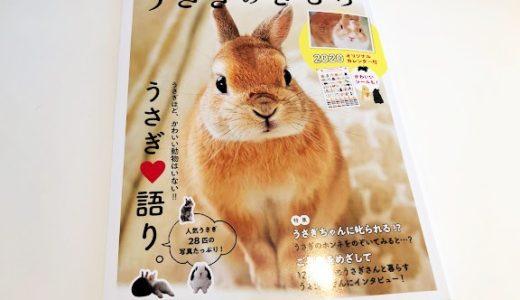 うさぎ雑誌「うさぎのきもち」が東京書店から新創刊!