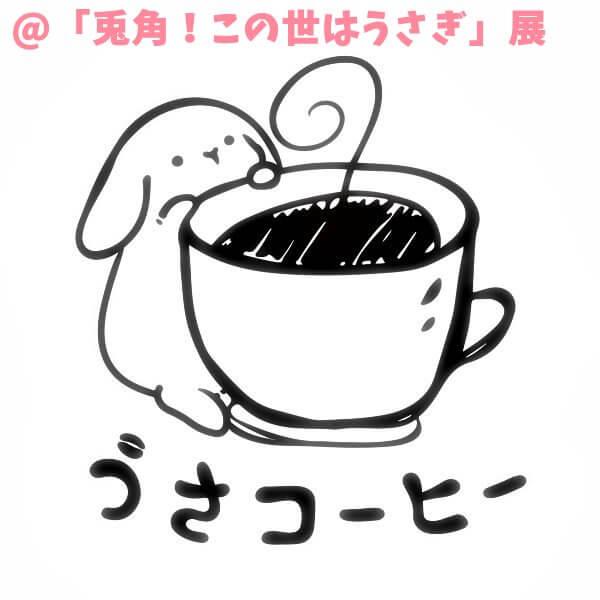 土日カフェ うさコーヒー
