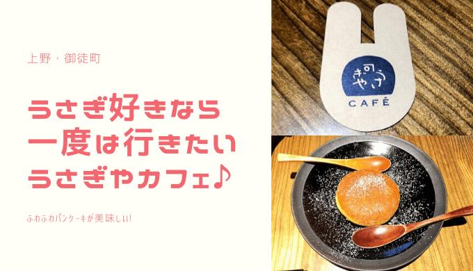 うさぎやカフェ(上野・御徒町)はふわふわパンケーキが美味しいおしゃれカフェ♪