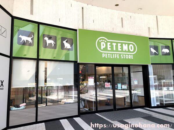うさぎのしっぽレイクタウン店PETEMO