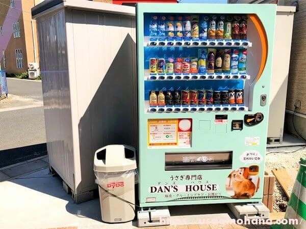 うさぎ専門店DAN'SHOUSE(ダンズハウス)新店の自販機