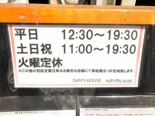 うさぎ専門店DAN'SHOUSE(ダンズハウス)