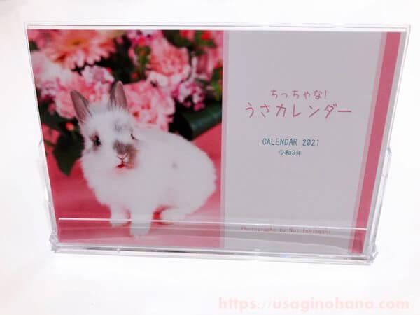 うさぎ専門店DAN'SHOUSE(ダンズハウス)新店で購入したカレンダー