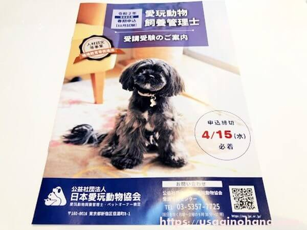 愛玩動物飼養管理士の資料