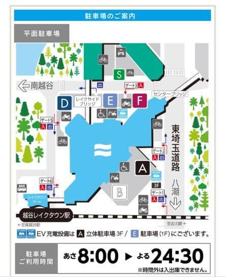 うさぎのしっぽレイクタウン店地図