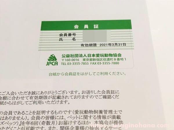 日本愛玩動物協会の会員証