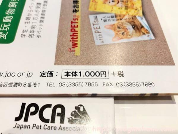 日本愛玩動物協会の機関誌「withPETs」