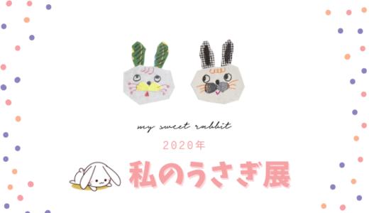 【2020年】私のうさぎ展が大阪で開催!前売り券情報・パネル写真にも注目♪