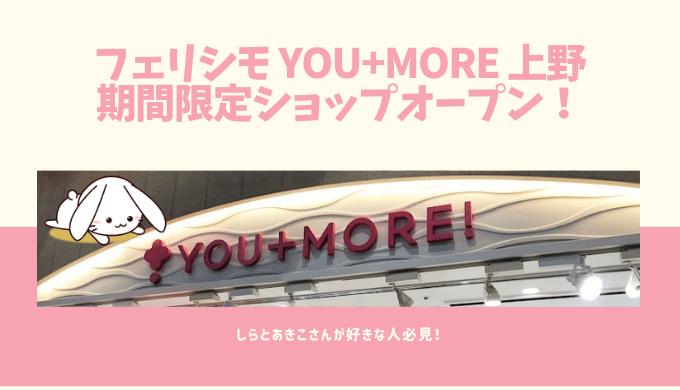 【期間限定ショップ】YOU+MORE!上野店でうさぎ雑貨をゲットしよう!