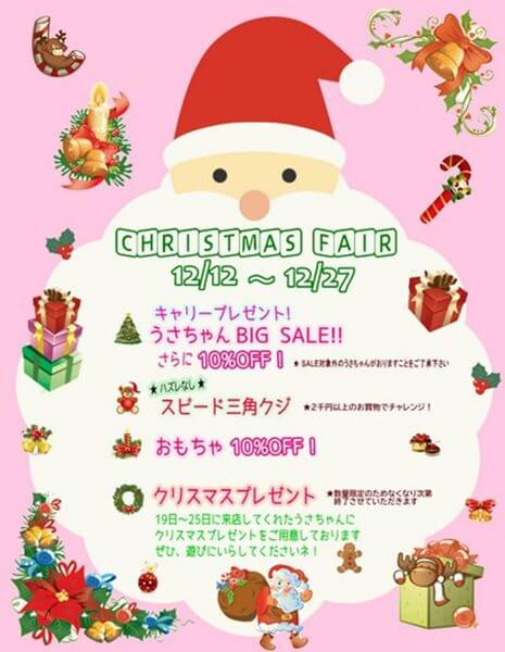 うさぎ舎 Lapin de Aliceのクリスマスフェア情報