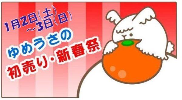 ゆめみるうさぎの2021年初売り・新春祭情報