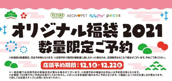 AEON PET(イオンペット)のうさぎ福袋2021数量限定予約情報