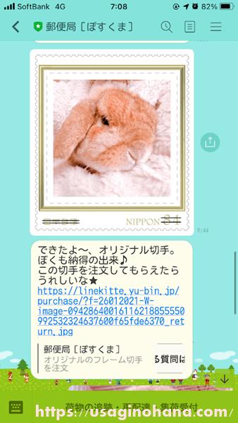うさぎのオリジナル切手シートの作り方