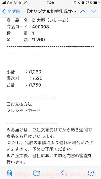 うさぎのオリジナル切手シートの作り方~料金~
