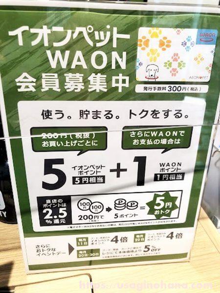 AEONPET(イオンペット)WAON(ワオン)