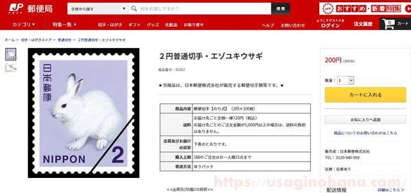 郵便局のうさぎの2円切手