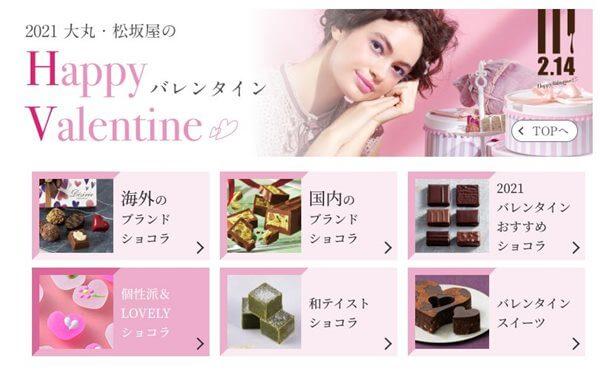 大丸松坂屋オンラインショップで人気のバレンタインチョコレート【うさぎ】