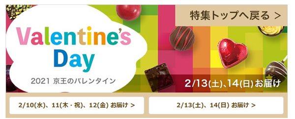 京王ネットショッピングで人気のバレンタインチョコレート【うさぎ】