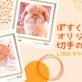 【簡単かわいい】うさぎのオリジナル切手をLINEで作る方法!切手シートの値段は?