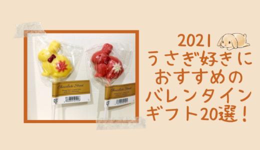 【2021年】うさぎ好きの人におすすめのバレンタイン・チョコレート20選!
