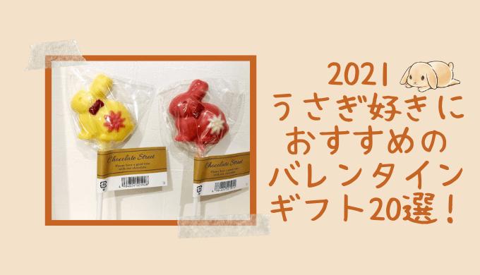 【2021年】うさぎ好きの人におすすめの バレンタイン・チョコレート20選!