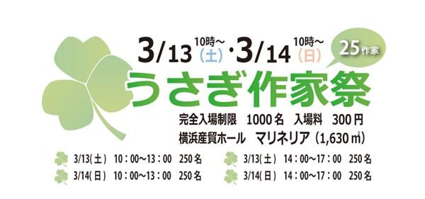 うさぎ作家祭参加特典クリアファイル