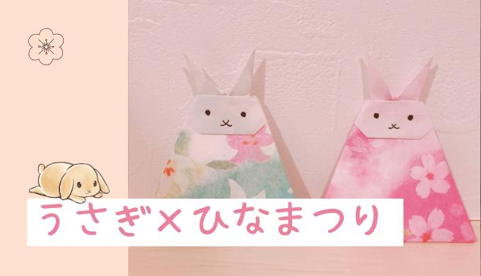 ひな祭りに使えるうさぎのイラストや折り紙を紹介!うさぎのひな人形の作り方は?
