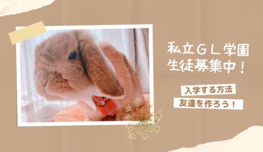 うさぎの学校「私立GL学園」に入学する方法!