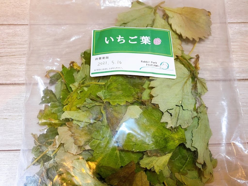 地元湘南産のイチゴの乾燥葉