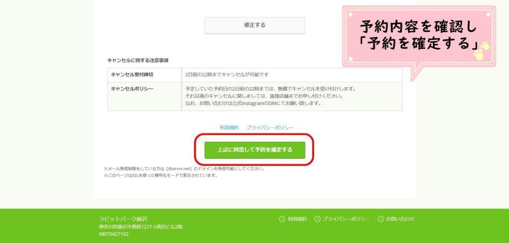 ラビットパーク藤沢(Rabbit Park FUJISAWA)の予約について
