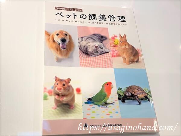 ペットの飼養管理