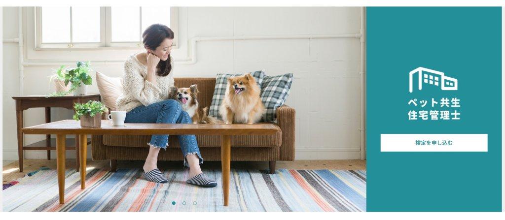 ペット共生住宅管理士
