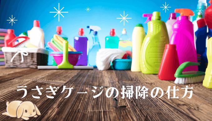 うさぎケージの掃除の仕方を解説!使う洗剤や大掃除の頻度は?毎日簡単&楽になるコツ