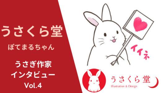 【うさぎ作家】うさくら堂さん|ぽてまるちゃんにインタビュー!